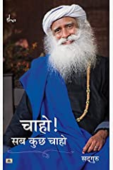 Chaho Sab Kuchh Chaho (Hindi Edition) Kindle Edition