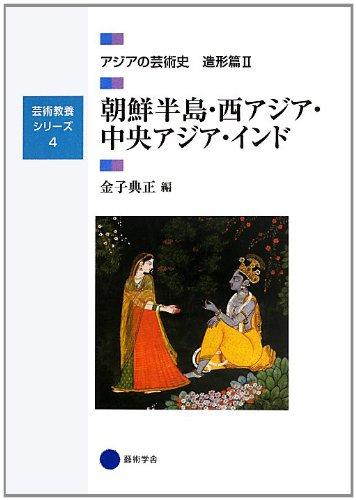 芸術教養シリーズ4 朝鮮半島・西アジア・中央アジア・インド アジアの芸術史 造形篇II