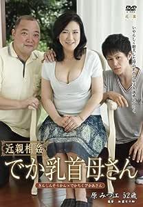 Amazon.com: JAPANESE AV IDOL (CENTER VILLAGE) Incest in