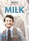 ミルク (名作映画完全セリフ集スクリーンプレイ・シリーズ)