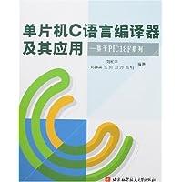 单片机C语言编译器及其应用:基于PIC18F系列