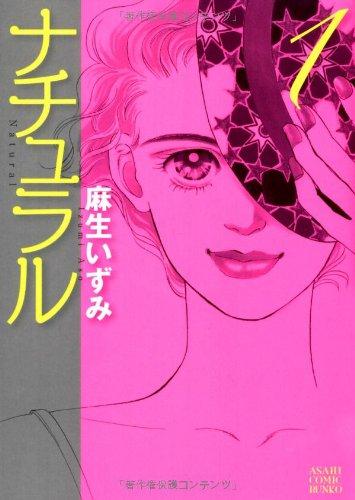 Download Natural 1 (Asahi Pocket Comics) (2010) ISBN: 4022690259 [Japanese Import] pdf