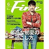 2019年6月号 カバーモデル:大谷 亮平( おおたに りょうへい )さん