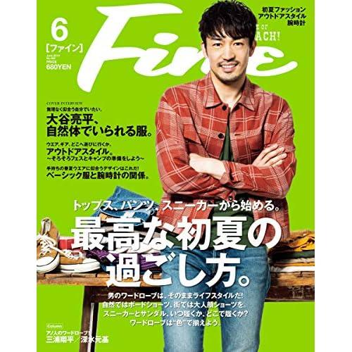 Fine 2019年6月号 表紙画像