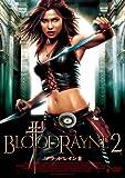 ブラッドレインII [DVD]