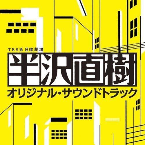 ソニーミュージックディストリビューション『TBS系 日曜劇場「半沢直樹」オリジナル・サウンドトラック(UZCL-2046)』