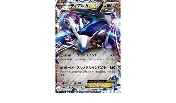 JAPANESE Pokemon Card 004//018 XYB Metal Chain Deck Dialga ex