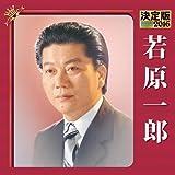 Ichiro Wakahara - Kettei Ban 2016 Ichiro Wakahara [Japan CD] KICX-4553 by Ichiro Wakahara