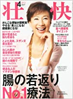 「壮快」2013年4月号