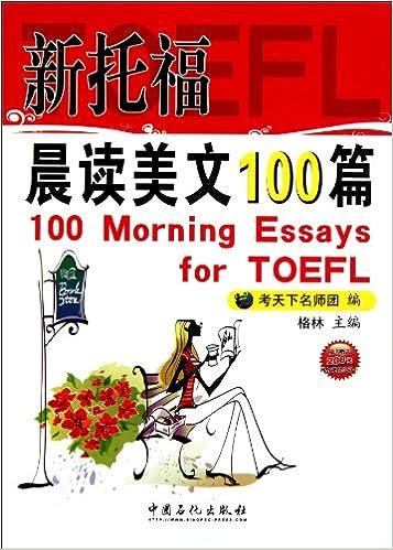 100 free essays