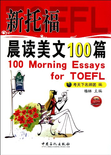 100 Morning Essays for TOEFL-free online courses worth 200.00RMB learning card (Chinese Edition)