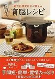 東大料理愛好会が教える育脳レシピ