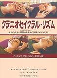 クラニオセイクラル・リズム (GAIA BOOKS)