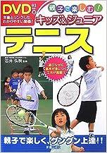 親子で楽しむ!キッズ&ジュニアテニス―遊びながら基本が身につく工夫が満載!!