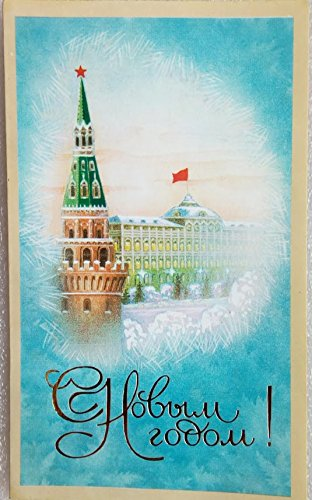 1987 Kremlin Red flag Star Vintage USSR Soviet Union Russian Greeting Christmas Happy New Year Postcard Kirillov