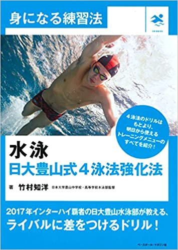 水泳 日大豊山式4泳法強化法 (身...