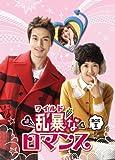 [DVD]乱暴 (ワイルド) なロマンス ノーカット完全版 DVD BOX 1