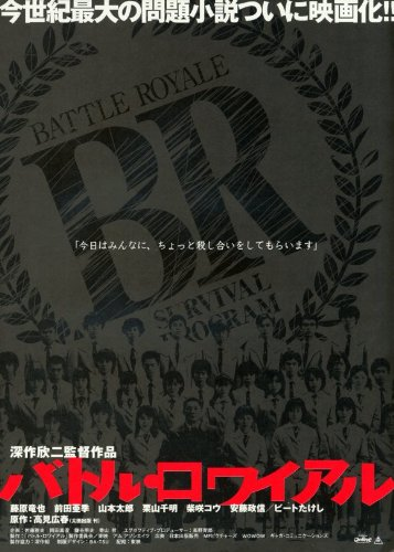 Battle Royale Poster Movie Japanese C 11x17 Tatsuya Fujiwara Aki Maeda Taro Yamamoto Masanobu Ando (Print Yamamoto)