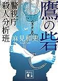 鷹の砦 警視庁殺人分析班 (講談社文庫)