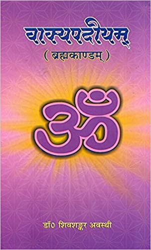 Vakyapadiya Ebook Download