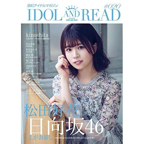 IDOL AND READ 020 表紙画像