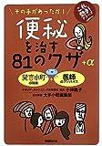 便秘を治す81のワザ+α (これ効き!シリーズ)