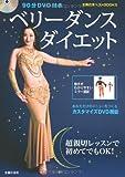 90分DVD付き ベリーダンスダイエット (主婦の友ベストBOOKS)