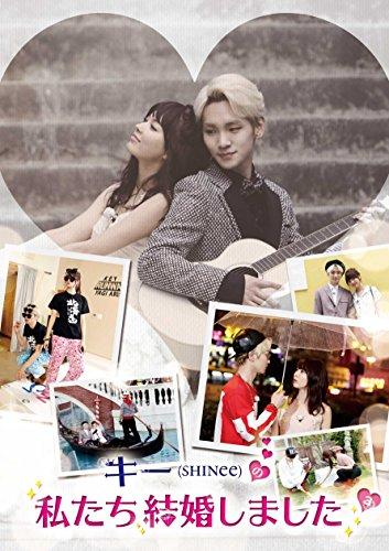 Variety - Key (Shinee) No Watashitachi Kekkon Shimashita (We Got Married) Vol.3 (2DVDS) [Japan DVD] EYBF-10277