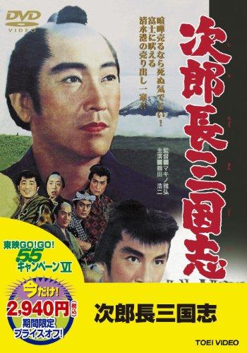 Japanese Movie - Jirocho Sangokushi [Japan LTD DVD] DUTD-2823