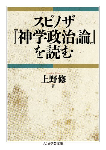 スピノザ『神学政治論』を読む (ちくま学芸文庫)