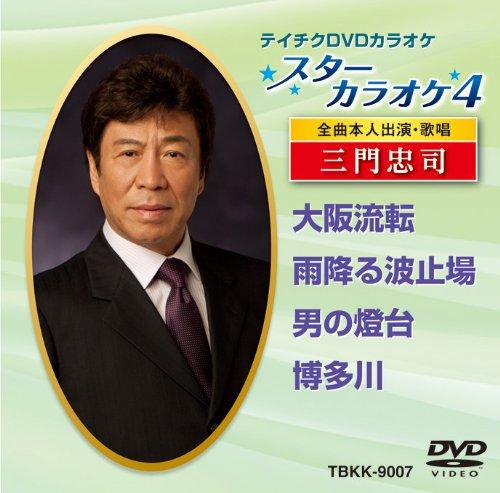Karaoke - Star Karaoke 4 Mikado Chuji 1 [Japan DVD] TBKK-9007