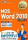 マイクロソフトオフィス教科書 MOS Word 2010 Expert