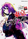 Tokyo Ravens - Vol.9 (Kadokawa Comics Ace) Manga