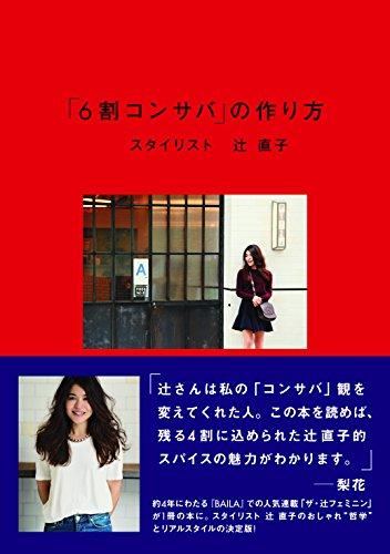 辻直子 「6割コンサバ」の作り方 大きい表紙画像