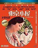 Chiisai Ouchi [Blu-ray]