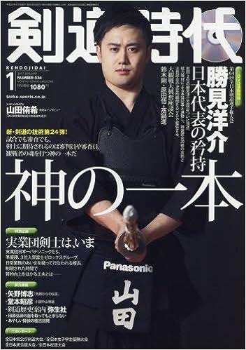 剣道時代2017年1月号