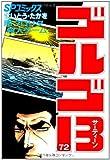 ゴルゴ13 (72) (SPコミックス)