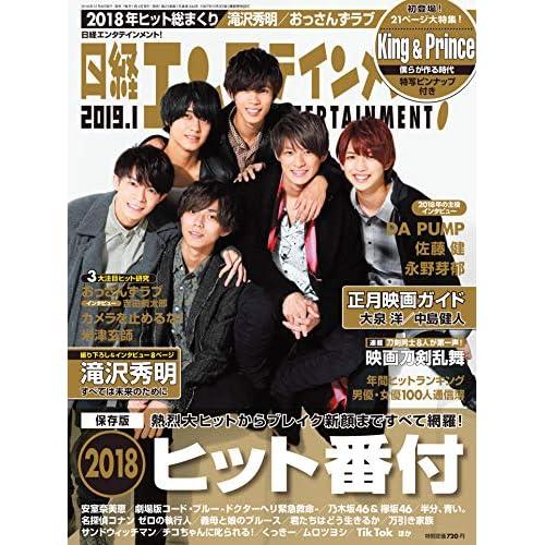 日経エンタテインメント 2019年1月号 表紙画像