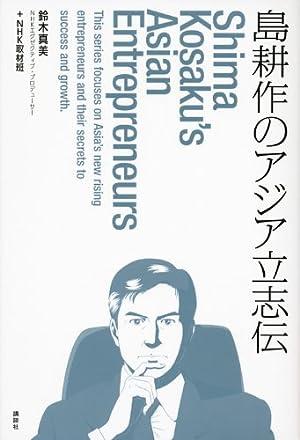 島耕作のアジア立志伝 DVD