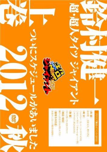 Kenichi Suzumura   Mitsuo Iwamura   Cho Chojin Tights Giant Tsuini Schedule Ga Aimashita 2013 Autmun Joukan  2Dvds   Japan Dvd  Ffbw 6