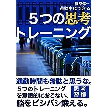 tsukinchunidekiruitsutsunoshikotoreningu (Japanese Edition)