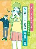 Fukuon hamonika no hon ano uta kono uta : Shapu ya furatto ga detekonai kara ippon de tanoshimeru.