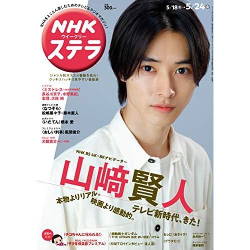 NHK ステラ 2019年 5/24号 表紙画像