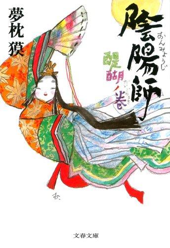 陰陽師 醍醐ノ巻 (文春文庫)