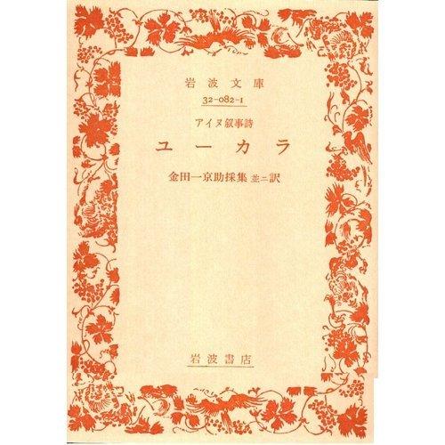 ユーカラ―アイヌ叙事詩 (岩波文庫)