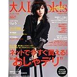 大人Look!s 2011年冬号 小さい表紙画像