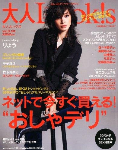 大人Look!s 最新号 表紙画像