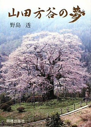 山田方谷の夢
