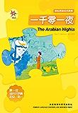 一千零一夜(轻松英语名作欣赏-中学版)(1级上) (English Edition)