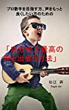 purokasyuwomezasukata koewomottoyokusitaikatanotameno jibunsijousaikounokoetodeauhouhou (Japanese Edition)
